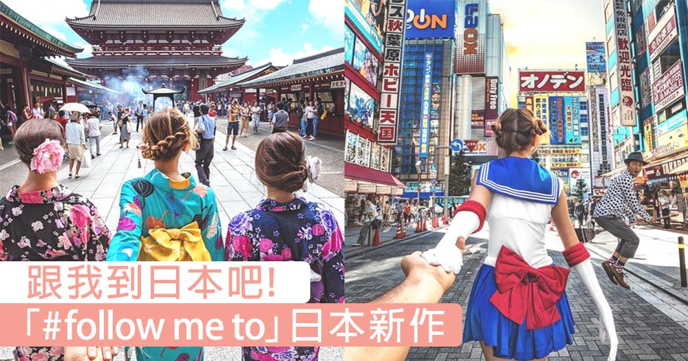 好想穿起和服這樣拍!「#follow me to 」牽手夫妻日本之旅新作~美少女戰士cosplay也太可愛了!