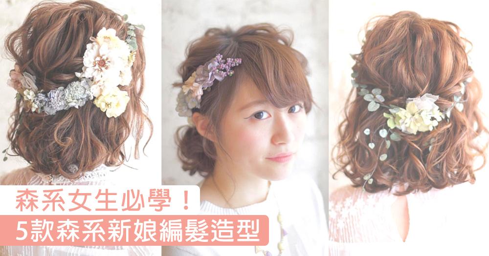 森系女生必看!5款森系唯美新娘編髮造型~5分鐘立即散發自然氣質!