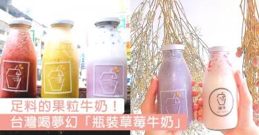 超足料的果粒牛奶!夢幻漸層「草莓牛奶瓶」台灣就喝得到~還有藍莓口味兩種顏色也超吸引啊!