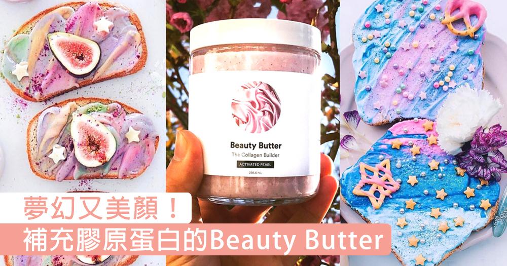 夢幻地補充膠原蛋白!加入膠原蛋白的超美「Beauty Butter」~好想每朝都吃到夢幻又美顏的早餐!