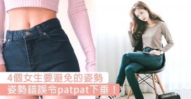 錯誤姿勢令臀部闊大? 4個女生要避免的姿勢~姿勢不好難怪下半身無法變瘦!