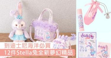 Stella兔的時代來了!盤點12件到迪士尼海洋必買的Stella兔全新商品~芭蕾舞鞋的唇膏袋太可愛了!