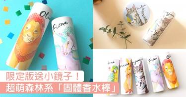日本女生大愛!必買超萌森林系「固體香水棒」~限定版仲送療癒小鏡子!