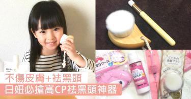 不傷皮膚+袪黑頭!日本女生大推的高CP值手動洗顏刷,100円店人氣之選「袪黑頭神器」!