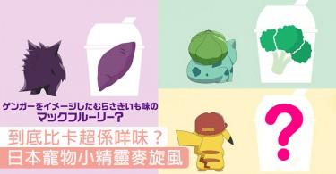 到底比卡超係咩味?日本限定「寵物小精靈麥旋風」,超特別口味全部都好想試!