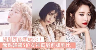 仲喺長短髮之間猶豫不決?參考韓國5位女神剪髮前後對比,無諗過佢地剪短頭髮居然靚成咁呀!