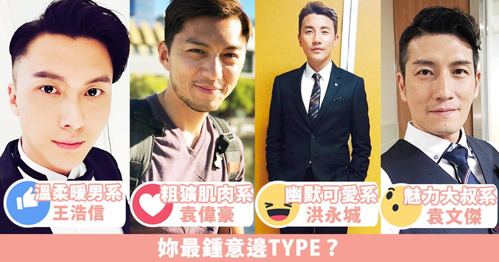 溫柔暖男定幽默可愛型?6種不同系「男友力MAX」理想型,妳又最鍾意邊TYPE!