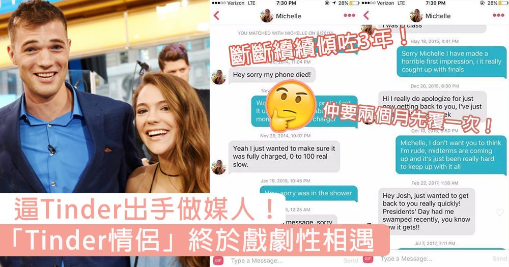 已讀不回、傾咗3年都唔見?「漏氣情侶」超搞笑對話逼Tinder出手做媒人,終於戲劇性相遇!
