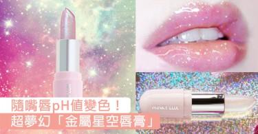 隨嘴唇pH值變色!超夢幻「金屬星空唇膏」,微細珠光+淡淡粉色好靚啊~