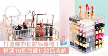成日都搵唔到唇膏!精選10款淘寶「化妝品收納」,DIY妳的專屬化妝品小專櫃~