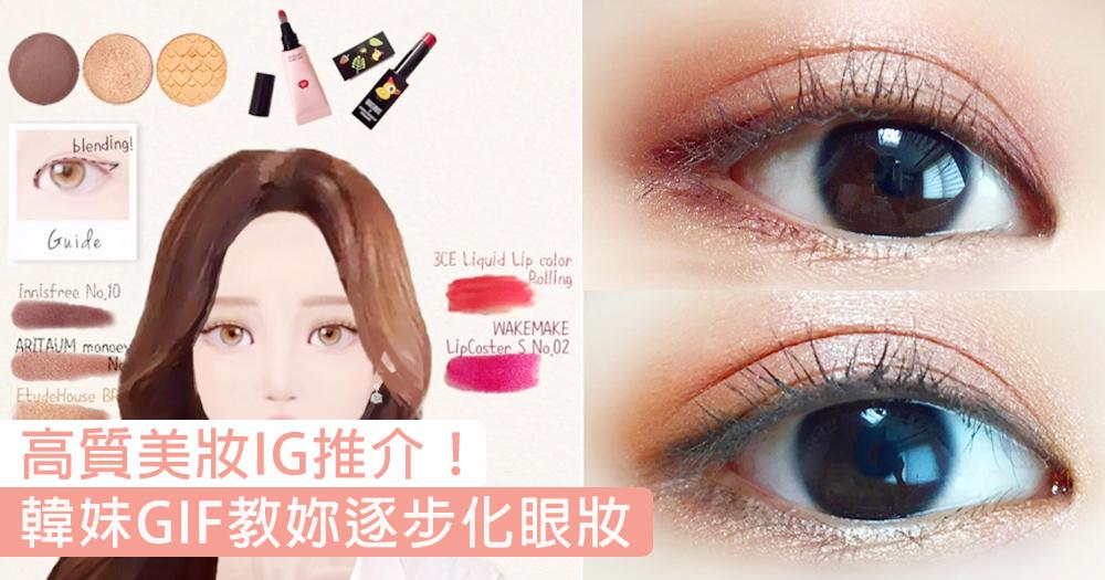 高質美妝IG推介!韓妹GIF教妳逐步化眼妝,清新酒紅、氣質玫瑰、活力甜橘眼妝GET!