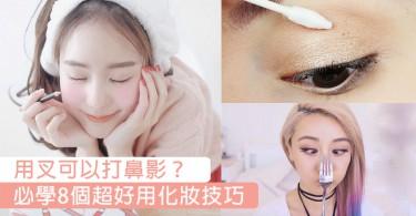 用叉可以畫眼線、打鼻影?必學8個超好用化妝技巧,幫妳慳返一半化妝時間!