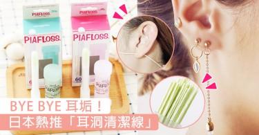 睇住污垢出嚟好治癒!日本熱推「耳洞清潔線」,你絕對想像唔到原來耳窿咁污糟!