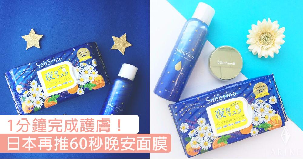 慵懶女生的護膚恩物!日本品牌推出全新「60秒晚安面膜」,60秒讓你完成所有護膚程序!