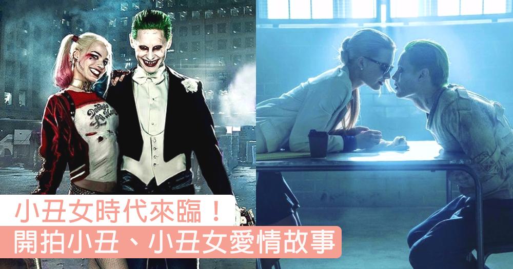 小丑女既時代來臨!華特宣佈開拍小丑、小丑女既愛情故事,會係「瘋癲寵戀」定「傷心虐戀」?