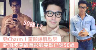 亞洲版羅拔唐尼?新加坡50歲凍齡型男,單睇外表絕對估唔到佢嘅歲數!