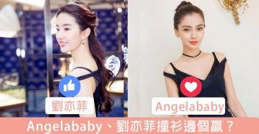 Angelababy劉亦菲兩大女神撞衫!一個似仙女一個似公主,你又覺得邊個著得靚啲?