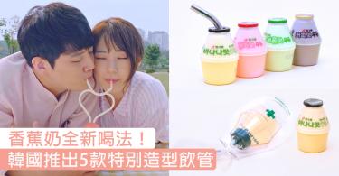 香蕉奶的全新喝法!韓國推出5款特別造型飲管,跟男友用心型飲管來個甜蜜打卡!