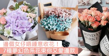 紫藍滿天星定香檳玫瑰?7種夢幻色系花束,每款都好靚難怪女仔都愛花!