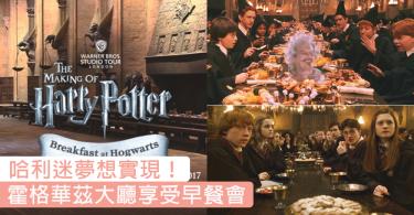 哈利迷夢想實現!霍格華茲大廳早餐會+場景參觀,麻瓜要跟哈利波特在大廳享受早餐!