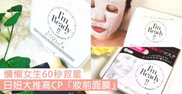 慵懶女生60秒救星!日本女生大推高CP值「妝前60秒面膜」,讓你省掉上妝前的護膚程序!