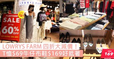 LOWRYS FARM大減價低至四折!T恤$69牛仔布鞋$169,會員仲有額外9折優惠〜