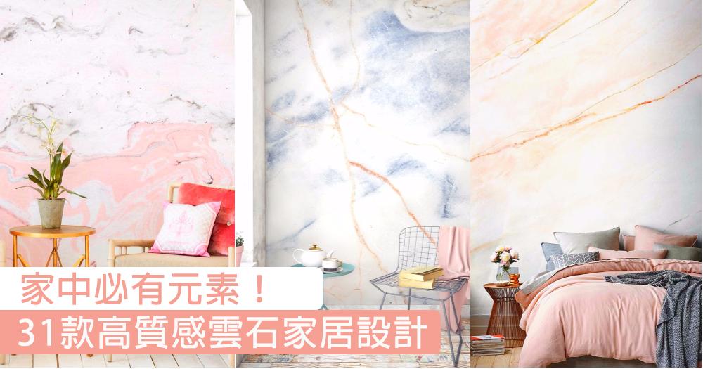 家中不可缺少的元素!31款高質感「雲石家居設計」,一張雲石壁紙打造高質感的家!