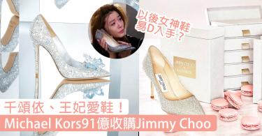 千頌依、王妃戴安娜愛鞋!Michael Kors91億收購Jimmy Choo,大家都終於可以穿上女神鞋?