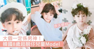 大個一定係男神Oppa!韓國8歲超靚仔Model,姐姐嘅心都溶化啦〜
