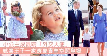 皇室藍盡顯高貴氣質!威廉王子一家四口出訪德國,小公主絕對係最萌「外交大使」〜