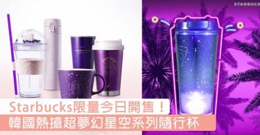 今日開售必搶!韓國限量Starbuck星空系列隨行杯,一年一度超夢幻配色絕對俘虜少女心~