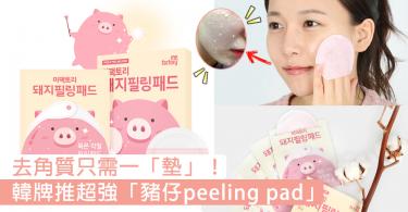 去角質要有一「墊」!韓牌推超強「豬仔peeling pad」,輕鬆將臉部角質一一清除!