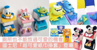 迪士尼人物進駐你廁所!迪士尼推「超可愛紙巾掛套」,一套7款絕對讓你萌到受不了!