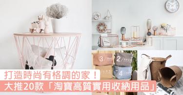 打造一個高質感既家!嚴選20款「淘寶高質實用收納用品」,讓家裡質感幾何級數上升!