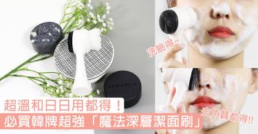 一刷即可洗臉+去角質!韓牌超強「魔法深層潔臉刷」,超溫和刷頭每天使用都OK!