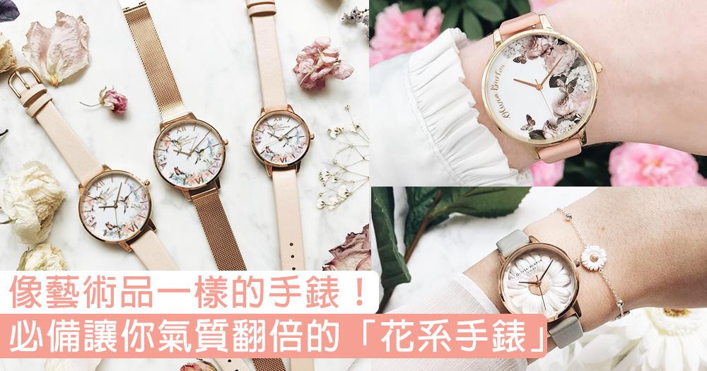像藝術品一樣既手錶!小女生必備「花系手錶」,小小心機卻讓你氣質度馬上翻倍!