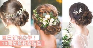 夏季新娘必學!10個優雅又俐落的的婚禮髮髻造型~快傳給妳的髮型師看看啊!