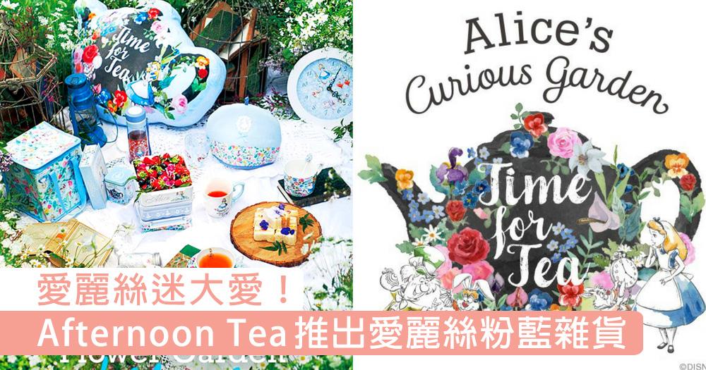愛麗絲迷準備接招!日本 Afternoon Tea x《愛麗絲夢遊仙境》推出粉藍色限定商品~由文具到家品都應有盡有!