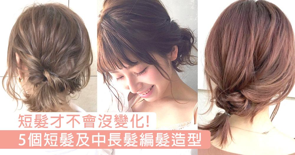 不用後悔剪短了!5個適合短髮及中長髮的編髮造型~頭髮不夠長也可以有許多變化!
