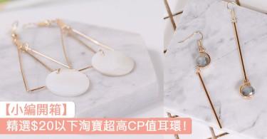 【小編開箱】$20以內高質韓式淘寶耳環