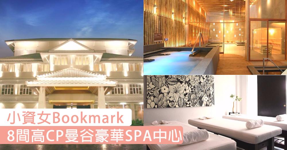 用SPA來塞滿行程!8間超高CP值曼谷豪華SPA中心,小資女到曼谷就是懂得享受!
