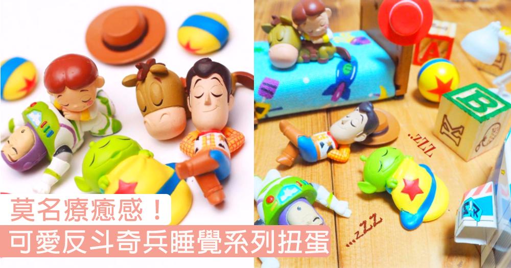 先睡一會再說吧!迪士尼可愛反斗奇兵睡覺系列扭蛋,睡著模樣就有一種莫名療癒感~
