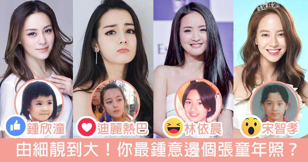 自細就喺美人胚子!12位中港台韓女明星童年照大公開,原來圈中都仲有好多純天然美女㗎!