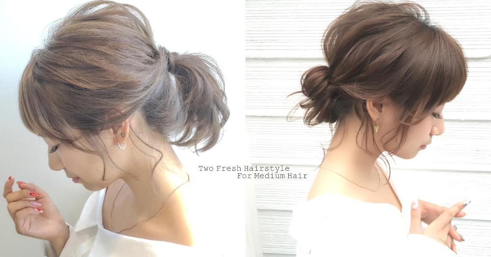 中長髮限定!兩款小清新編髮,偶然轉換髮型會顏值Up喔〜