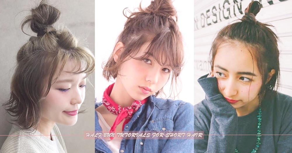 韓妞最愛的時尚編髮!3款短髮女生絕對能駕馭的半丸子頭,男生都懂這種可愛感啊~