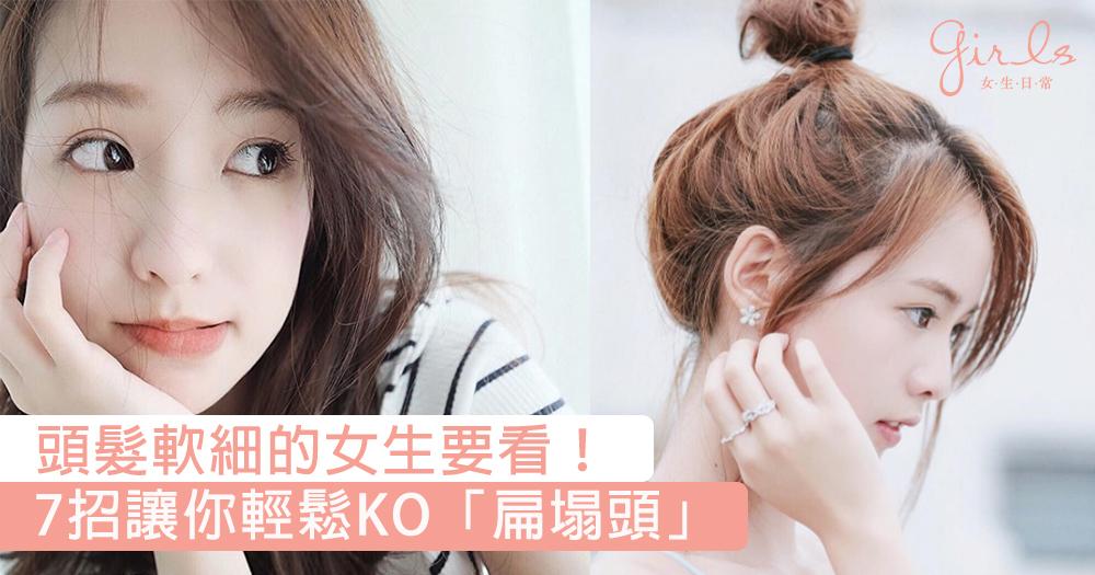 頭髮又軟又細的女生絕對要看!7招KO「扁塌頭」,打造自然蓬鬆的空氣感髮型~