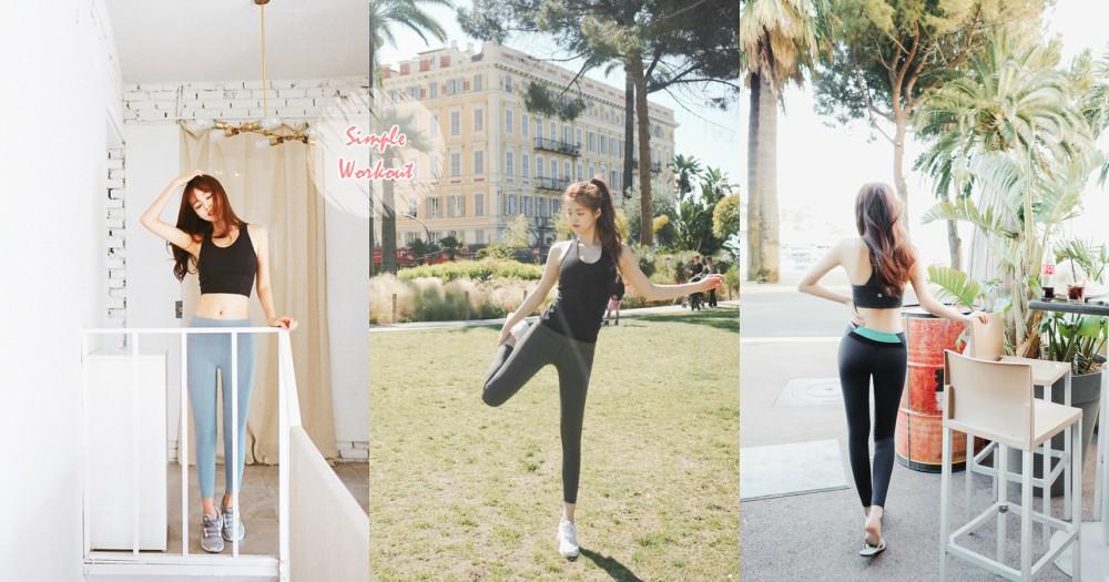 懶妞也能成功瘦身!只要堅持每天做這招,超輕鬆瘦大腿還能順道尋回結實翹臀啦!