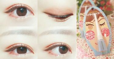 沒聽錯吧只需要100円?有了這個日本眼線專用TOP COAT,以後就不怕眼妝會常常化掉啦~