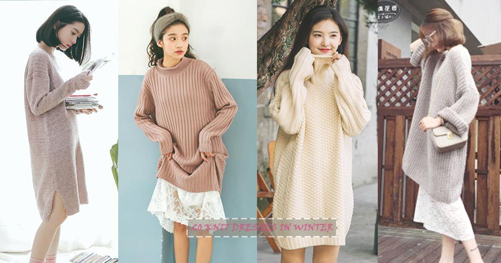 慵懶女生最愛!20款文藝清新的毛衣連身裙,出門打扮1分鐘也包沒問題了啦~