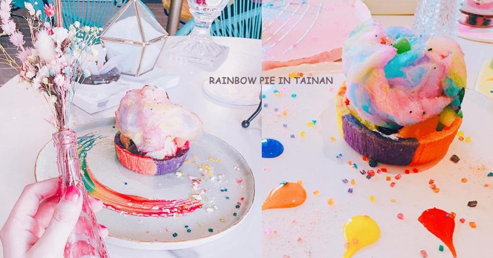 姐的食慾從不會停止!台南令人超驚喜的彩虹派,女生是時候出動「甜品胃」咯!
